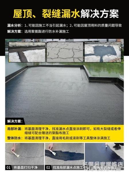 屋頂防水補漏材料房頂裂縫漏水專用膠聚氨酯平房堵漏王外牆涂料膠 NMS名購新品