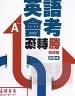 二手書R2YB2015年5月新版《國中教育會考 英語會考逆轉勝 閱讀篇 試題本》