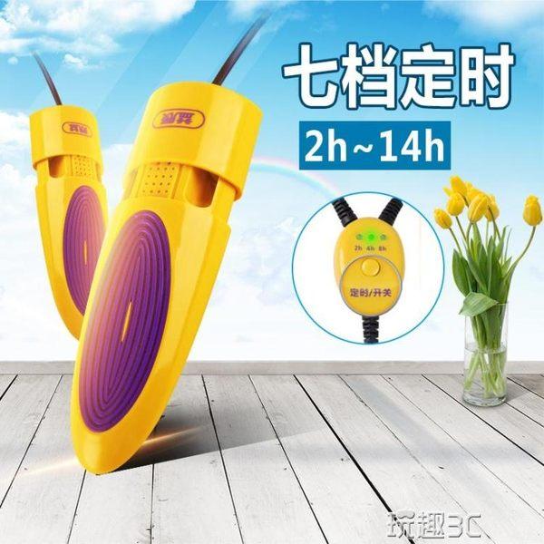 烘鞋器 可伸縮烘鞋器乾鞋器殺菌除臭除異味烤鞋器兒童高溫 玩趣3C