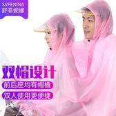 雙人雨衣透明電動摩托車雨衣雙人加大加厚大帽檐電瓶車自行車男女成人雨披