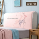 床頭罩 防塵罩 萬能全包床頭套罩 軟包床頭靠背套罩防塵罩網紅ins北歐風格可拆洗