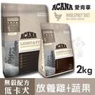 *KING*ACANA愛肯拿 低卡犬配方(放養雞肉+新鮮蔬果)2kg.體重犬設計的全方位營養.犬糧