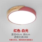 吸頂燈 室燈 簡約北歐臥室燈簡約現代創意個性大氣燈具圓形主臥婚房間馬卡龍吸頂燈 JD