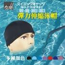彈力伸縮泳帽(布面)/黑