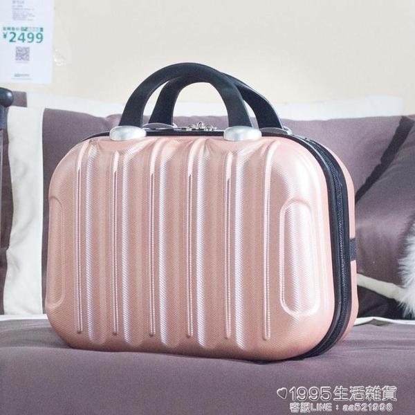 化妝箱 韓版小清新20寸小行李箱18寸登機箱迷你萬向輪拉桿箱14手提化妝包 1995生活雜貨NMS