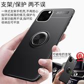 iPhone 11 Pro Max 車載磁吸支架 手機殼 指環扣 帶隱形支架 手機套 全包保護殼 防摔保護套