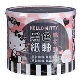 KITTY.黑色紙軸棉棒300支/罐裝【愛買】