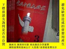 二手書博民逛書店當代中國史研究罕見2009 1-6期合售Y261116