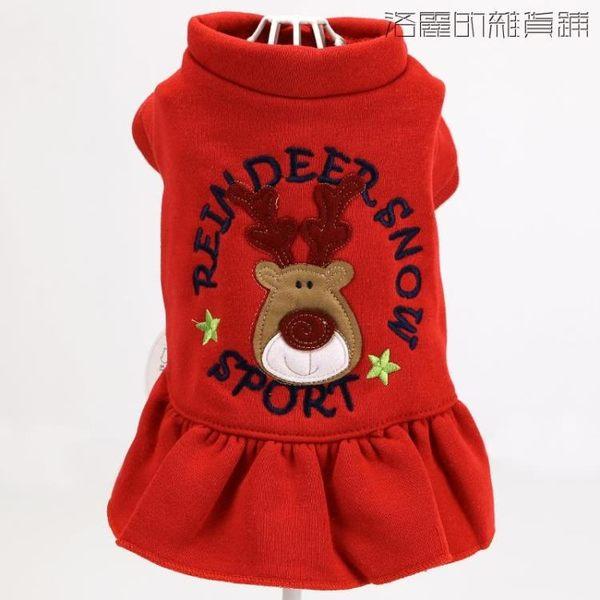【618好康又一發】丘比特麋鹿裙子泰迪狗衣服寵物冬裝