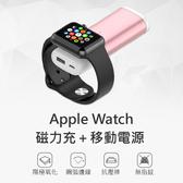 《現貨》Apple Watch 磁力充+行動電源 陽極氧化  圓弧邊緣  抗壓摔