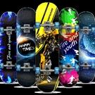 滑板 四輪滑板兒童青少年初學者刷街專業男成人女生雙翹公路滑板車【限時八五鉅惠】