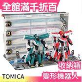 【小福部屋】【新幹線 大型基地架】日本 Takara Tomy 變形機器人 收納箱【新品上架】