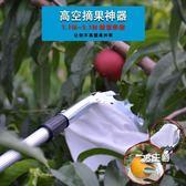摘果器 高空摘果器多功能可伸縮園藝果樹采果神器 高枝剪果器剪刀XW