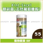 寵物家族-8in1-Excel關節靈(天然葡萄糖胺) 55錠