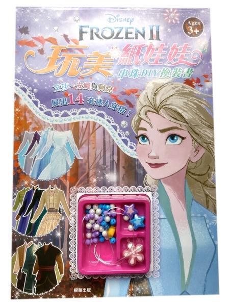 【卡漫城】 冰雪奇緣 紙娃娃 手鍊 項鍊 ㊣版 手做 手環 換裝書 女孩 玩具 Frozen 艾莎 安娜 阿克