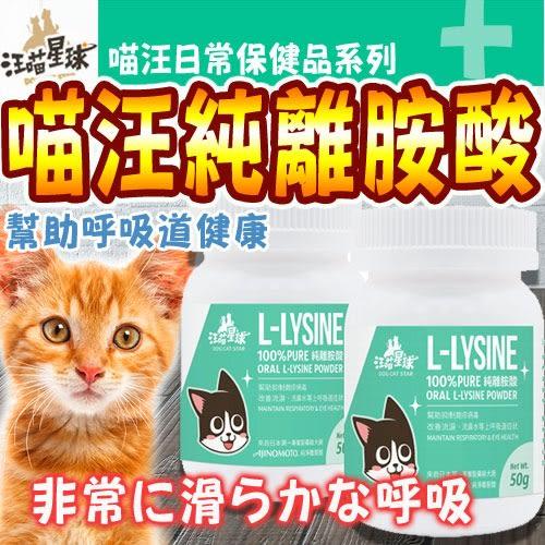 【 培菓平價寵物網】汪喵星球》100%PURE貓咪純離胺酸-50g