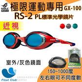 【SABLE黑貂】GX-100極限運動泳鏡+RS2標準光學近視鏡片 (請備註左右眼150~1000度)