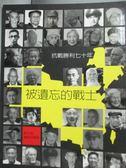 【書寶二手書T1/軍事_XDI】被遺忘的戰士-抗戰勝利七十年_聯合報編輯部