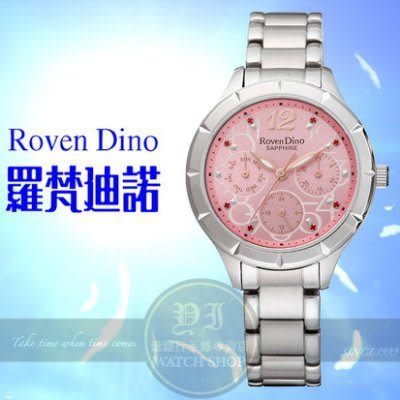 Roven Dino羅梵迪諾楊丞琳代言幻想戀人時尚腕錶-粉紅/銀/34mm RD690-336公司貨/禮物/MIT
