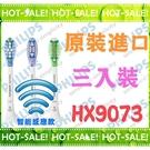 《原裝進口》Philips HX9073 /15 飛利浦音波牙刷 智臻綜合刷頭組 (HX9924/HX9984適用)