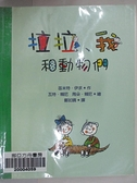 【書寶二手書T6/兒童文學_I6B】拉拉.我和動物們_笛米特伊求