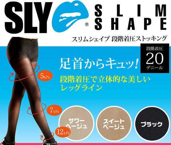 日本製SLY 彈性極佳 抗菌防臭防靜電 吸汗加工 輕柔親膚絲襪 黑色/膚色 【JE精品美妝】
