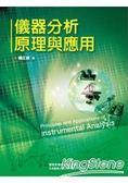 儀器分析原理與應用(精)