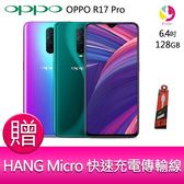 分期0利率 OPPO R17 Pro (6G/128G)6.4吋 智慧型手機 贈『快速充電傳輸線*1』