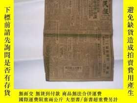 二手書博民逛書店新民報罕見成都日刊 民國三十八年三月三十日 四開四版..Y385