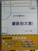 【書寶二手書T2/進修考試_JLU】鐵路局考試-鐵路法_劉奇