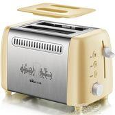 麵包機Bear/DSL-A02W1烤面包機全自動家用早餐2片吐司機土司多士爐LX【品質保證】