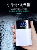 氧氣泵 養魚氧氣泵增氧機鋰電池可充電釣魚兩用usb戶外小型便攜式超靜音 晶彩
