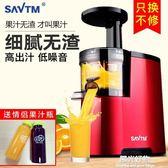 榨汁機家用全自動果蔬電動豆漿低速炸水果汁機 NMS陽光好物