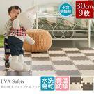 MIT台灣製 嬰兒爬行墊  地墊 止滑墊 巧拼【Q0153】雙色配色巧拼30cm9入  收納專科