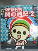 【書寶二手書T2/漫畫書_NDC】OPEN小將開心週記2_OPEN小將
