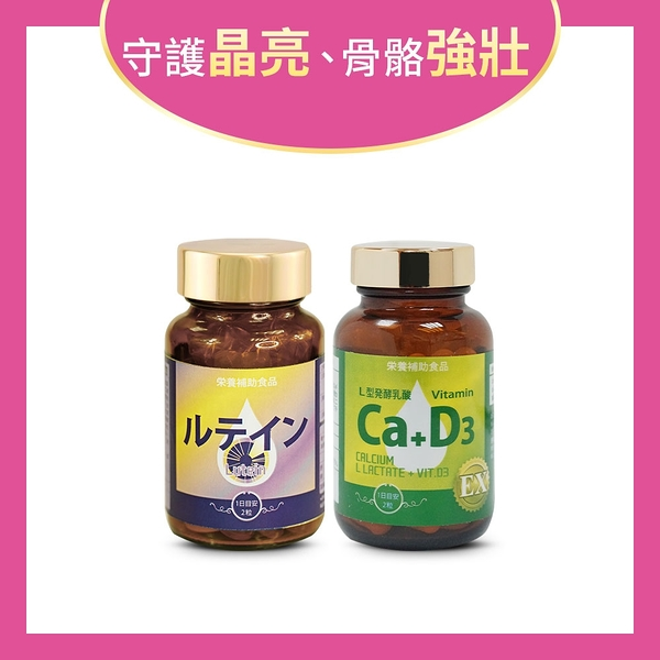 健康食妍 金盞葉黃素*1+(D3)離子植物鈣*1【BG Shop】