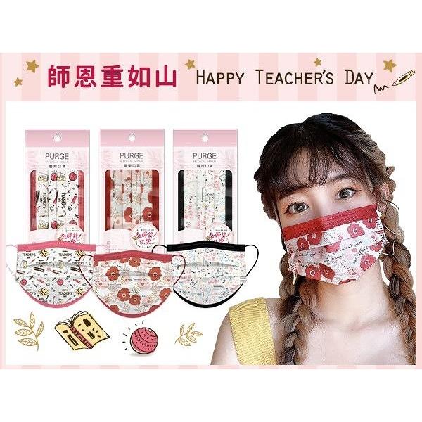 PURGE 普潔 成人醫用口罩(5入)教師節 款式可選 MD雙鋼印【小三美日】