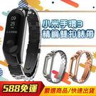 小米手環3 精鋼 雙扣 錶帶 替換帶 錶...