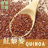 紅藜麥 QUINOA  200G小包裝 【菓青市集】