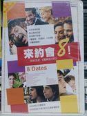 影音專賣店-Y89-075-正版DVD-電影【來約會8】-拉烏阿雷瓦洛 貝林洛達
