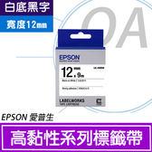 【高士資訊】EPSON 12mm LK-4WBW 高黏性 白底黑字 原廠 盒裝 防水 標籤帶