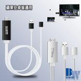 [DAWISE] HM31超清款 安卓/蘋果兩用HDMI鏡像影音線(加送2大好禮)