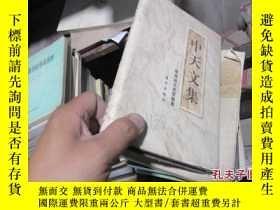 二手書博民逛書店中天文集罕見精 383319636 陳福坡 東方 出版1997