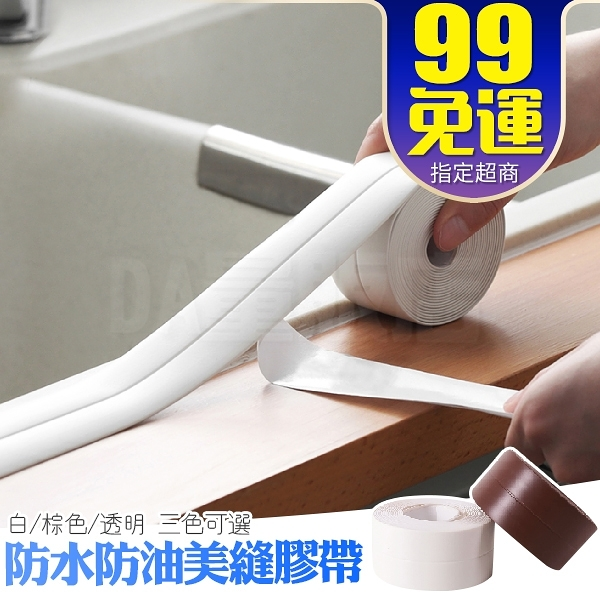 密封貼 無痕 水槽貼 美縫貼 防水貼 防水膠帶 防汙貼 縫隙 防霉 廚房 浴室 廁所 流理台 壓克力