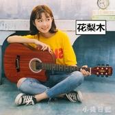 41寸38寸初學者民謠木吉他學生練習青少年入門男女練習新手 aj5345『小美日記』