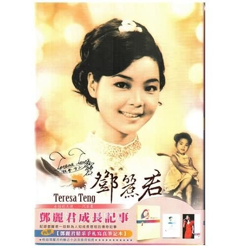 鄧麗君成長紀事 雙DVD  鄧麗君紀錄片  (購潮8)