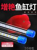 魚缸LED燈 魚缸燈LED燈防水變色潛水燈照明燈led魚缸水族箱七彩燈龍魚燈裝飾 3C公社