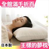 日本製 正版 王樣的夢枕 附枕套 符合亞洲人頭型 可水洗 快眠枕 止鼾枕快眠【小福部屋】