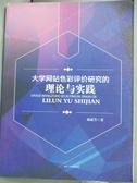【書寶二手書T8/電腦_JCN】大學網站色彩評價研究的理論與實踐_楊斌芳