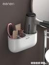吹風機置物架免打孔浴室衛生間廁所收納架壁掛電吹風掛架風筒架子 ATF 奇妙商鋪